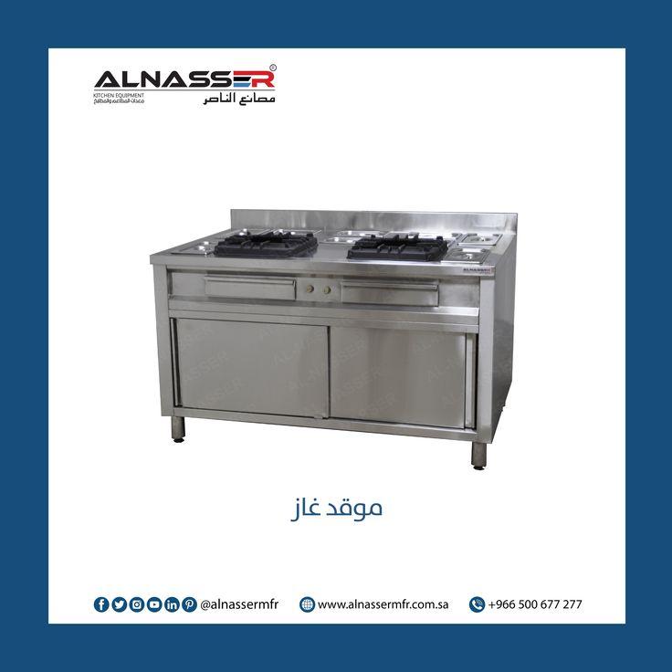 مصانع الناصر موقد غاز Kitchen Appliances Kitchen Appliances
