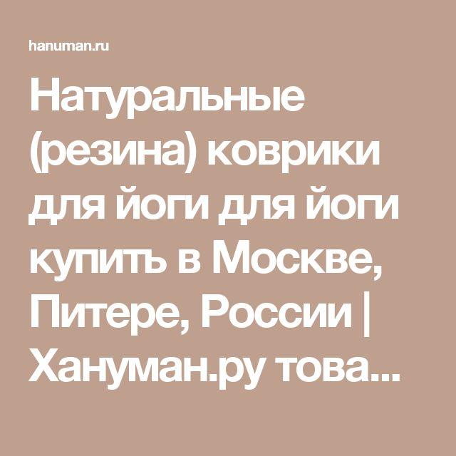 Натуральные (резина) коврики для йоги для йоги купить в Москве, Питере, России | Хануман.ру товары для йоги