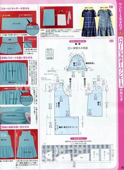 Рисунок пошив коллекции (а) - для взрослых одежда: