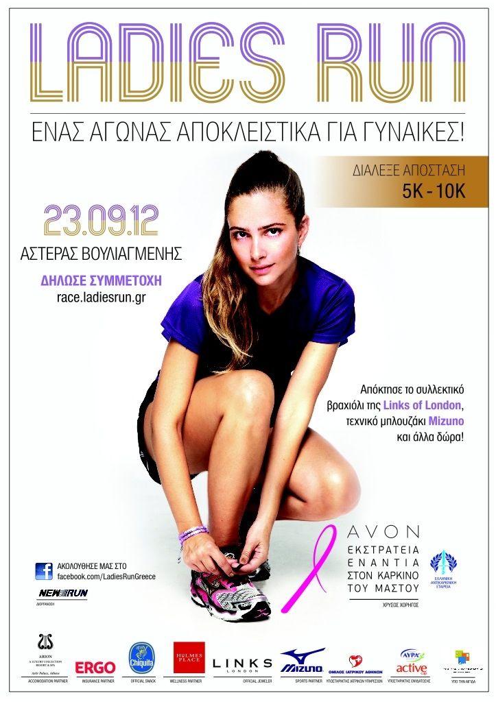 Ladies Run 2013