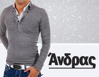 Ανδρικά Ρούχα - εκπτώσεις & προσφορές - online e-shops φθινόπωρο/χειμώνας 2014-2015