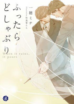 Japanese Yaoi / BL: takemiya rara 『ふったら どしゃぶり』