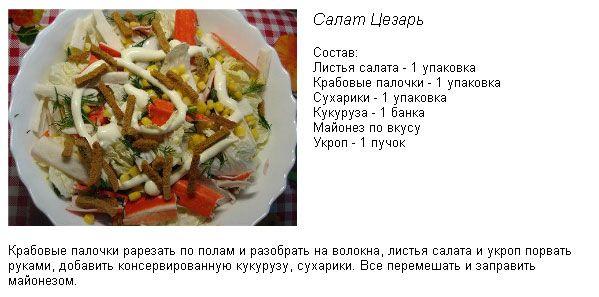 #еда #рецепты #вкусно #мужская #кухня #готовим #детям #На #заметку #Note #Полезно #Знать #Интересные #факты #цезарь