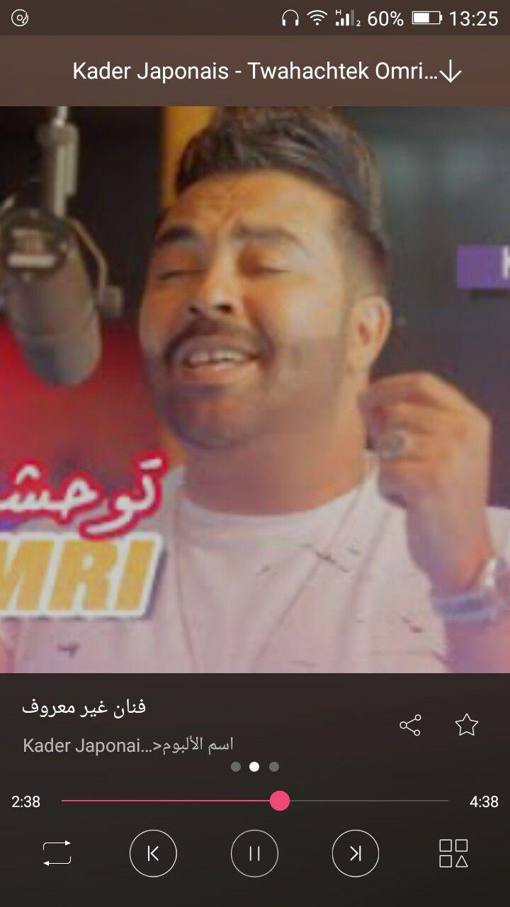 Twahachtek Omri Music Incoming Call Screenshot Incoming Call