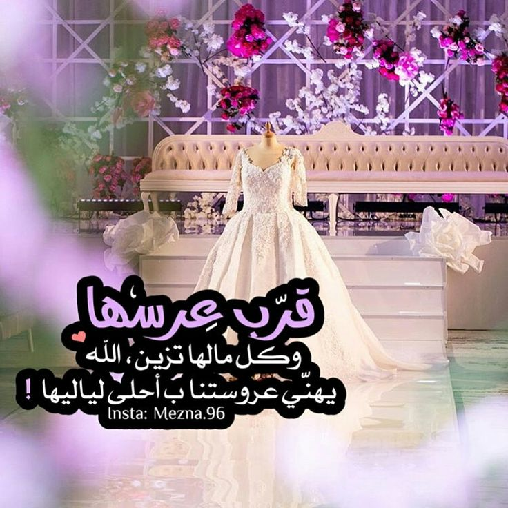 Pin By Samaral7rbi On Save Arabian Wedding Love Quotes For Wedding Bride Quotes