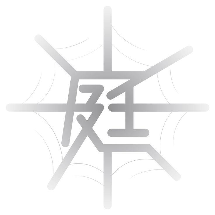"""28/07/2016 今日の一文字は""""庭"""" 我家の庭に大きな蜘蛛の巣が出現…。 おかげでチョットしたトラブル発生中。"""