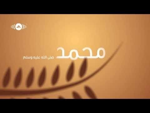 Maher Zain - Muhammad (Pbuh) [Waheshna] | Official Lyric Video | [ماهر زين - محمد (ص) [واحشنا