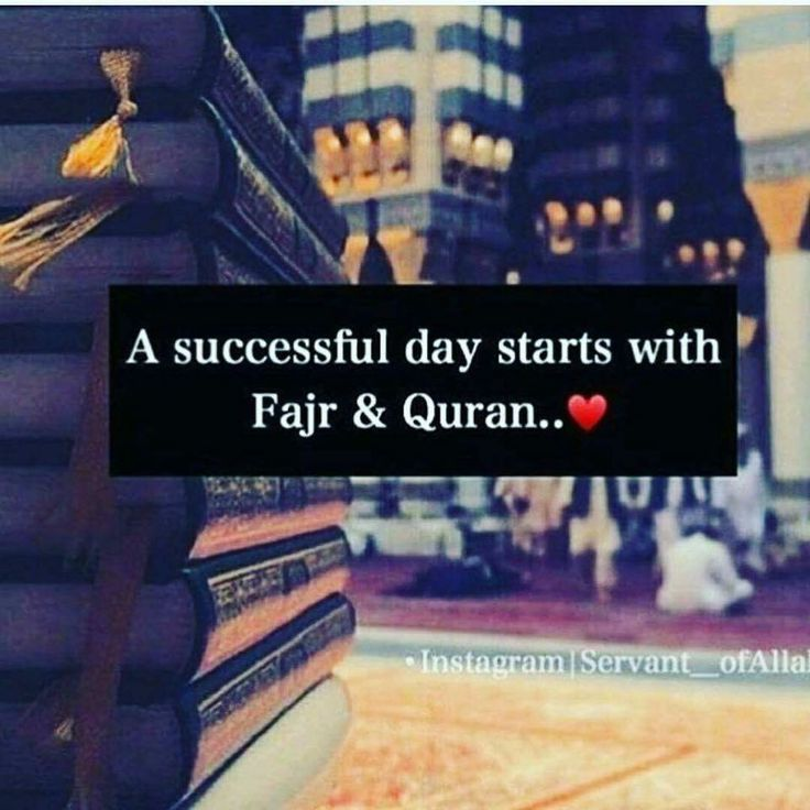 A successful day starts with Fajr, Quran and Coffee!