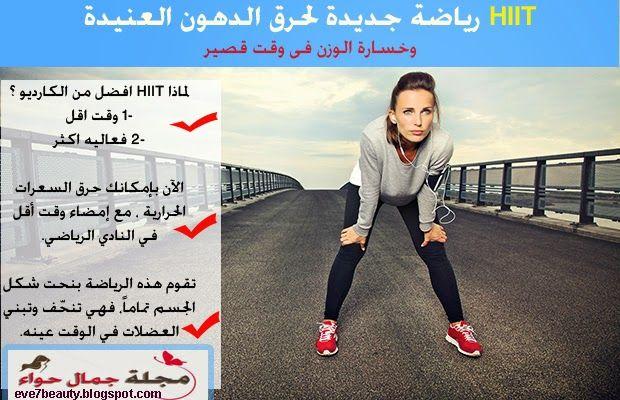 تمارين رياضة الكارديو Hiit الجديدة لحرق الدهون العنيدة وخسارة الوزن بسرعة Hiit Beauty Magazine Beauty