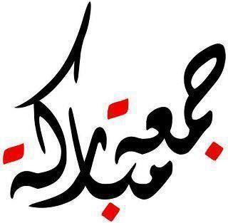 Islamic Art - Jumma Mubarak