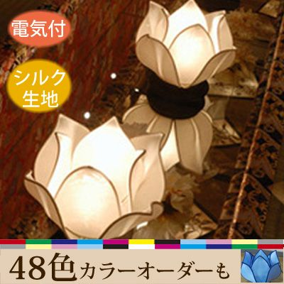 【楽天市場】(ロータスフラワー S フロアランプ)フロアライト アジアン 照明 間接照明 おしゃれ かわいい ランプ リビング テーブルライト 照明器具 ライト led LED ロータス(蓮 花 フラワー)シノワズリ アジアン(アジア 和 和風 和室 和モダン シノワ 中国 モダン ベトナム)雑貨 家具:天然素材の家具・照明 Wanon