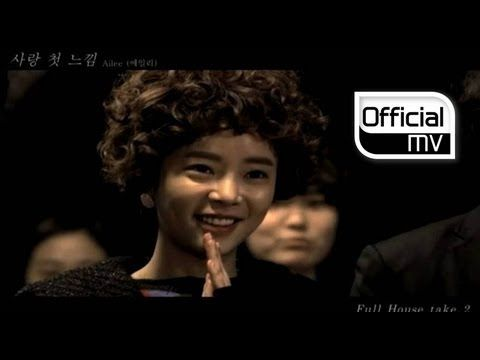 Ailee(에일리) _ Love Note(사랑 첫 느낌) (FULL HOUSE Take2 OST Pt.1) MV