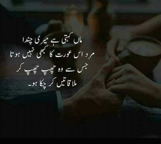 Meaning Of Warriors In Urdu Language: 37 Best Poetry Images On Pinterest