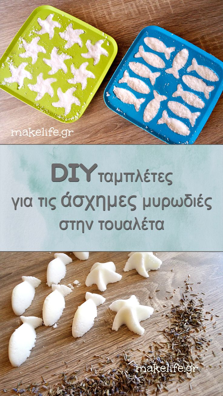 Άσχημες μυρωδιές στην τουαλέτα; Φτιάξε αυτές τις ταμπλέτες με σόδα #συμβουλες #tips #diy #makelifegr