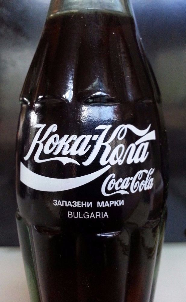 AROUND THE WORLD SERIES BULGARIA COCA-COLA BOTTLE COLLECTIBLE 6.5OZ. | Collectibles, Advertising, Soda | eBay!