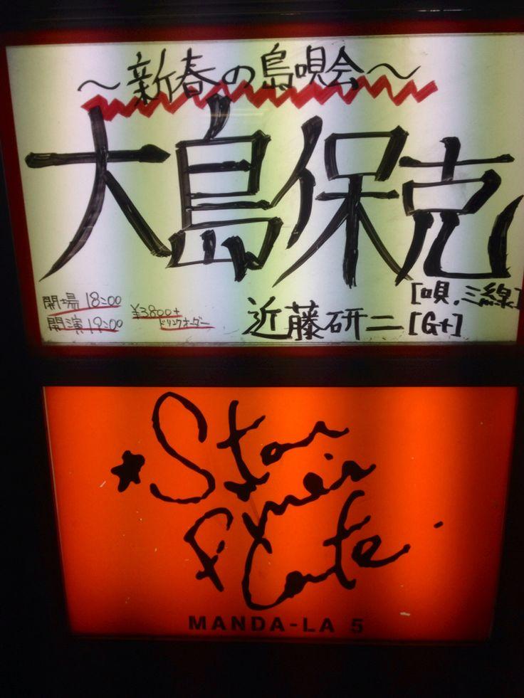 大島保克さんのLIVE。 吉祥寺のスターパインカフェ。曼荼羅さんの系統。
