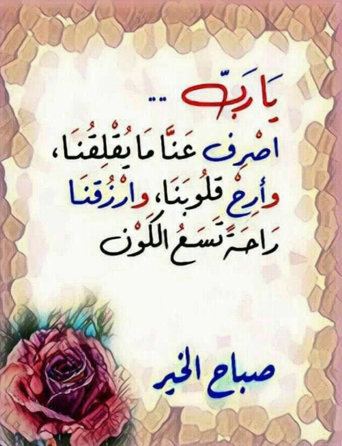 Pin By فاطمة الزهراء On Greetings Good Morning Arabic Good Morning Quotes Morning Words