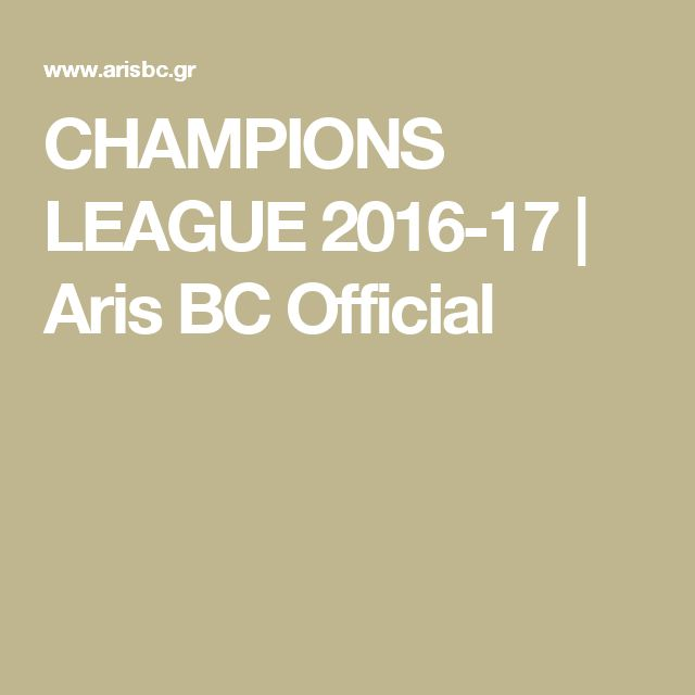 CHAMPIONS LEAGUE 2016-17 | Aris BC Official