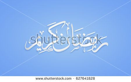 Ramadan Kareem calligraphy vector Illustration