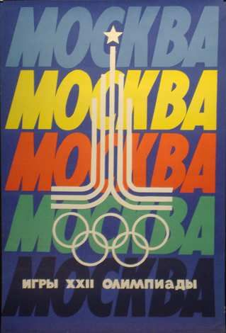 Title: Moscow 1980 Olympic Games  Artist: N/A  Date: 1978  Size: 22.5 x 34.5  Nationality: Russian  Linen Backed: N  Notes: Original promotional poster for the 1980 Moscow Olympic Games  email us at weidman@weidmangallery.com to find out about buying this poster