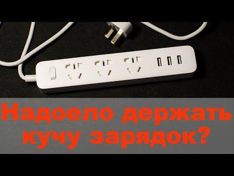 Удобный удлинитель с USB выходами на Aliexpress   Xiaomi Power Strip
