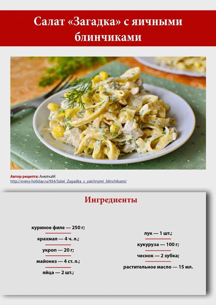 """Праздничное меню: салаты и закуски  Журнал """"Праздничное меню: салаты и закуски"""" - пошаговые рецепты с фото."""