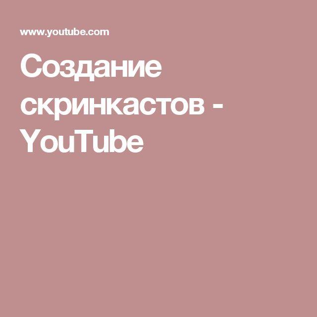 Создание скринкастов - YouTube