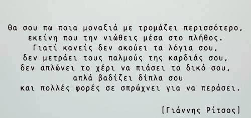 ριτσος Greek quote