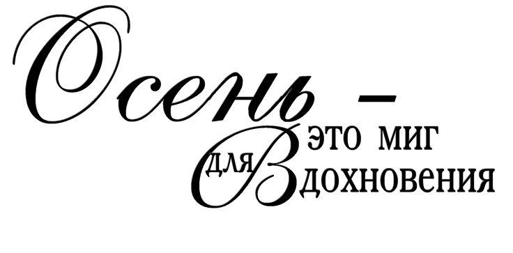осенние надписи для скрапа: 5 тыс изображений найдено в Яндекс.Картинках