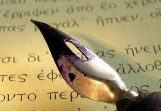 Αν οι λέξεις αποτελούν το όργανο της διάνοιας και το όχημα σε μια πορεία προς την κατάκτηση της γνώσης, η ελληνική γλώσσα αποτέλεσε πραγματικά το παλλάδιο ενός μεγάλου πνευματικού ορίζοντα.  Γράφει η Τέσυ Μπάιλα // #words #language #books #change #greek http://fractalart.gr/i-glossiki-stathmi-tis-ellinikis-glossas/