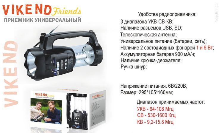 Радиоприемник Vikend Friends