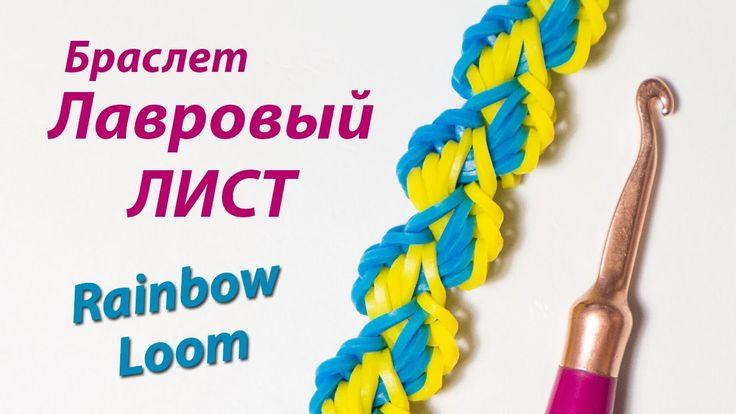 Лавровый лист. Браслет БЕЗ СТАНКА Rainbow Loom Bands. Урок 150