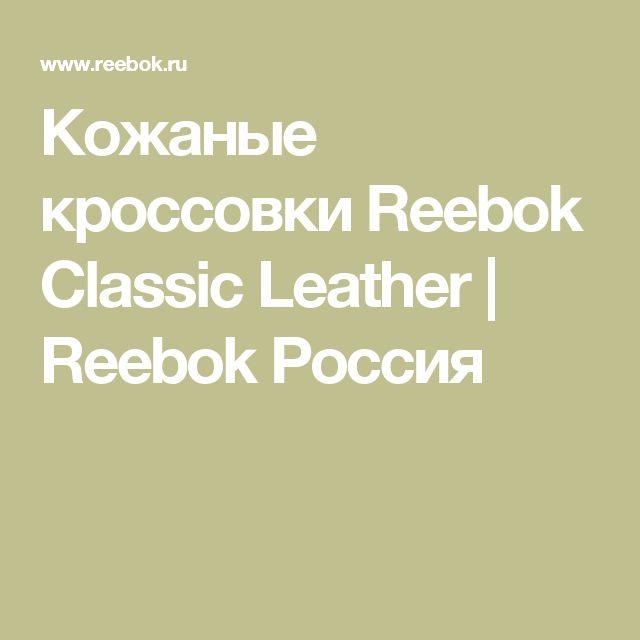 Кожаные кроссовки Reebok Classic Leather   Reebok Россия