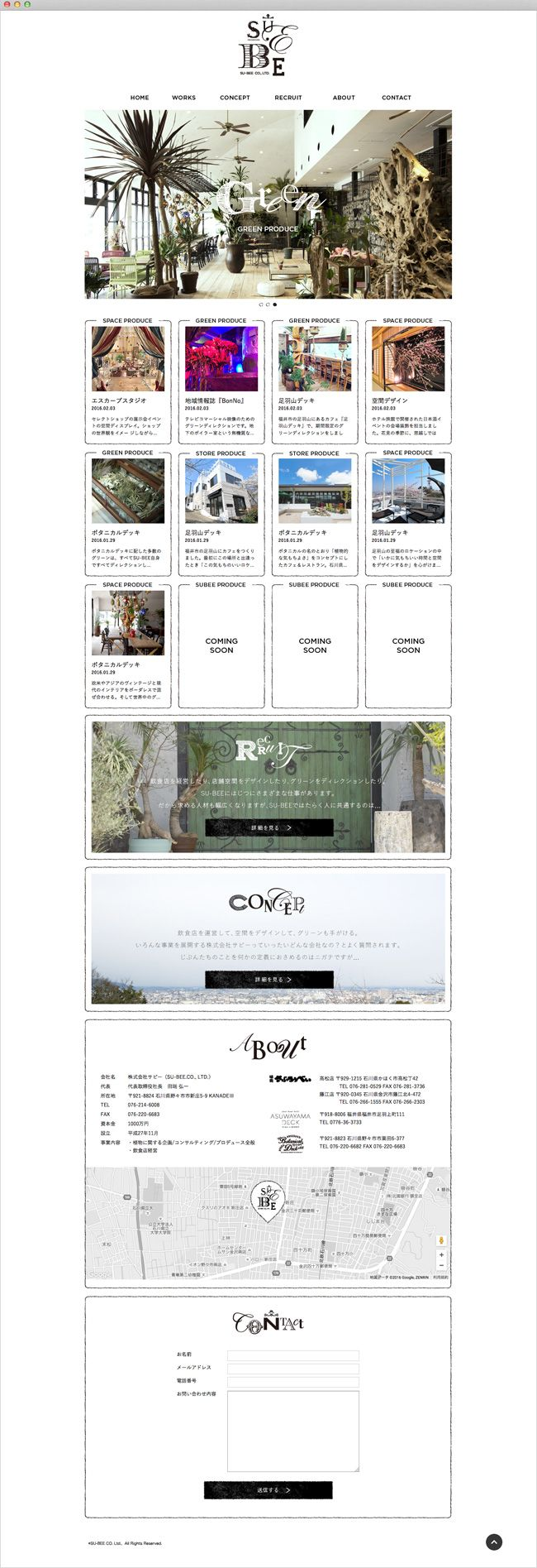 株式会社SU-BEE ブランディング | 石川県金沢市のデザインチーム「ヴォイス」 ホームページ作成やCMの企画制作をはじめNPOタテマチ大学を運営