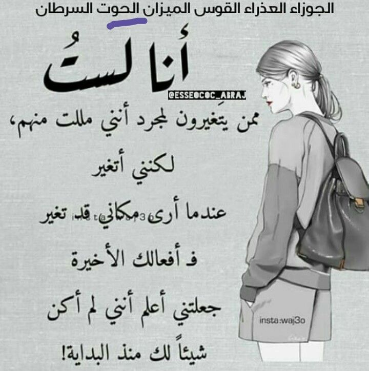 Pin By Banona Queen On برج الحوت Funny Quotes Quotes Street Fashion Photography