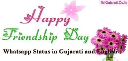 Friendship Status for Whatsapp in Gujarati English Text - New Happy Friendship Day Facebook Status http://www.nrigujarati.co.in/Topic/3354/1/friendship-status-for-whatsapp-in-gujarati-english-text-new-happy-friendship-day-facebook-status.html