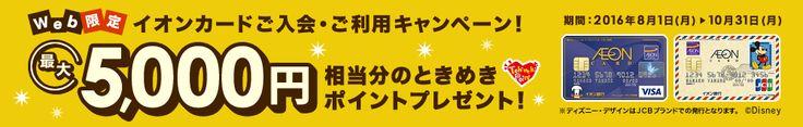 イオンカード(WAON一体型)ご入会・ご利用キャンペーン