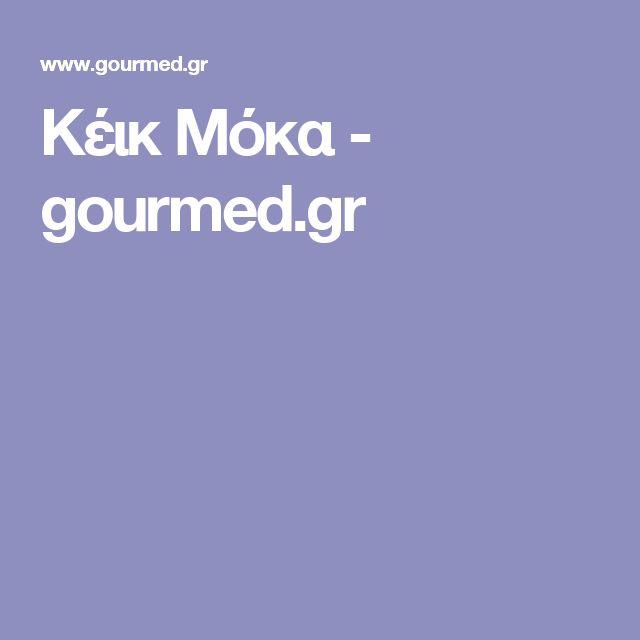 Κέικ Μόκα - gourmed.gr