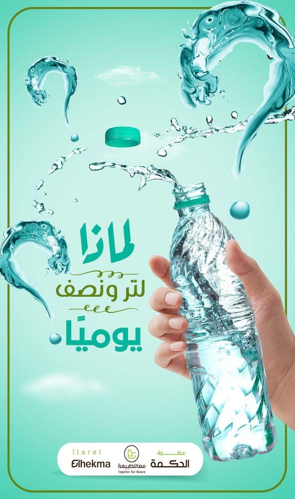 لماذا لتر ونصف ماء يوميا ببساطة لان نقاء بشرتك من نقاء الماء فهي تحافظ علي معدل رطوبة بشرتك الطبيعي تحميكي من ظهور علامات Nature Poster Movie Posters