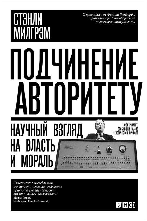 Подчинение авторитету. Научный взгляд на власть и мораль #читай, #книги, #книгавдорогу, #литература, #журнал, #чтение