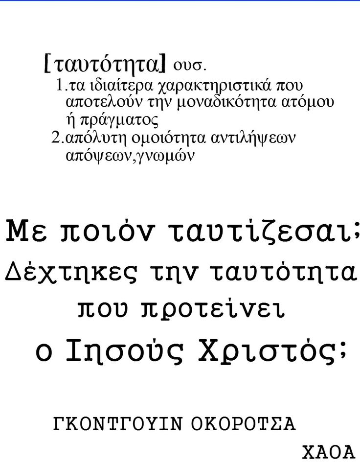 "XAOA/""Γι αυτό άν κάποιος είναι εν Χριστώ,είναι ένα καινούργιο κτίσμα,τα αρχαία πέρασαν,να, τα πάντα έγιναν καινούργια.""Β Κορινθίους 5:17"