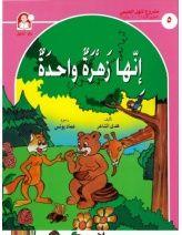 Free Arabic Kids books