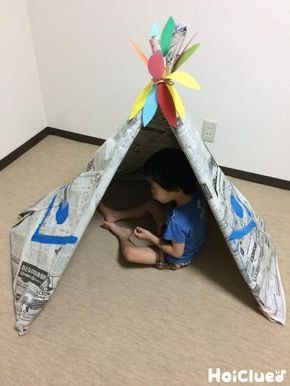 骨組みも壁も全部、新聞紙だけで作った「新聞紙テント」。新聞紙だけでできている分、自由に色を塗ったり窓をつけたり、アレンジの幅はたくさん♪秘密基地やキャンプごっこで、思う存分楽しもう!