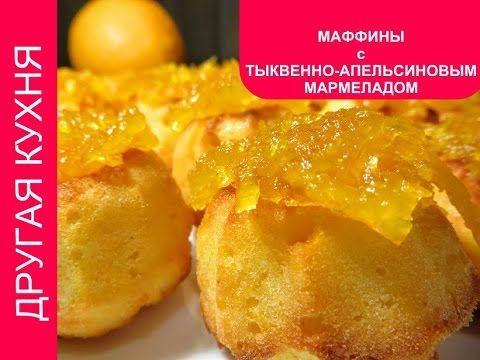 Вкуснейшие тыквенные маффины с тыквенным мармеладом!
