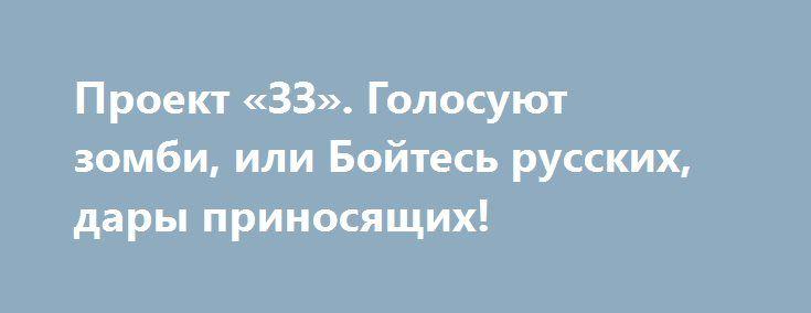 Проект «ЗЗ». Голосуют зомби, или Бойтесь русских, дары приносящих! http://rusdozor.ru/2017/02/13/proekt-zz-golosuyut-zombi-ili-bojtes-russkix-dary-prinosyashhix/  Кто голосовал в США за будущего президента Трампа? А кто отдал голоса за Хиллари Клинтон? Некоторые политики, а за ними и Белый дом утверждают: дело тут нечисто и не обошлось без мертвецов. Американская пресса предостерегает Вашингтон: бойтесь русских, дары приносящих! ...