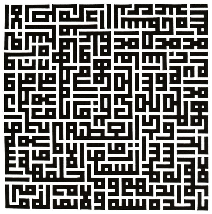 arabic calligraphy butdoesitfloat:  I am sure it is in there somewhere.....if not, it is inspirational to be so.