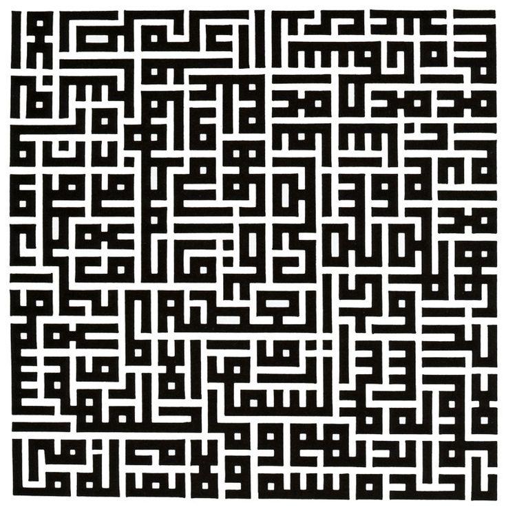 arabic calligraphy butdoesitfloat