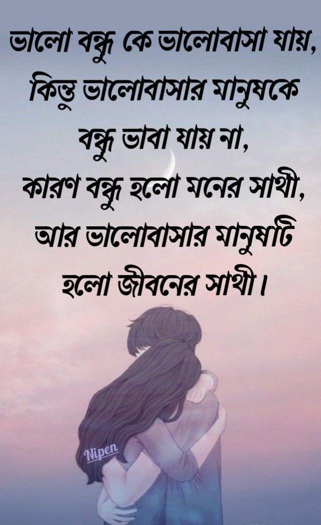 তোমার প্রিয় বন্ধু   Bangla love quotes, Romantic love ...