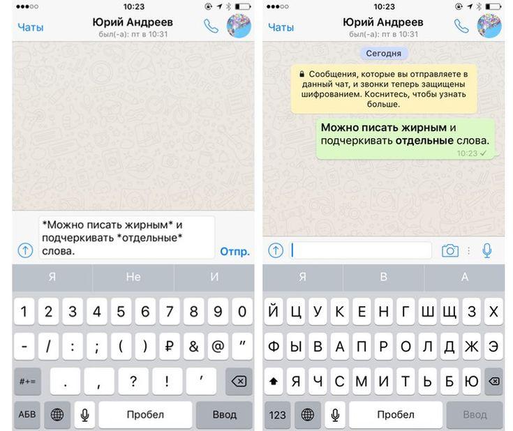 Пишем в WhatsApp разными шрифтами