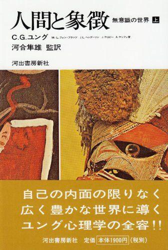 Amazon.co.jp: 人間と象徴 上巻―無意識の世界: カール・グスタフ・ユング, 河合 隼雄: 本